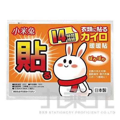 小米兔暖暖貼10入 DG34204