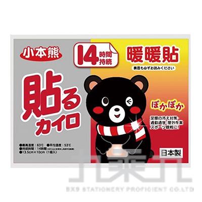 (日)小本熊暖暖貼10入 DG34211