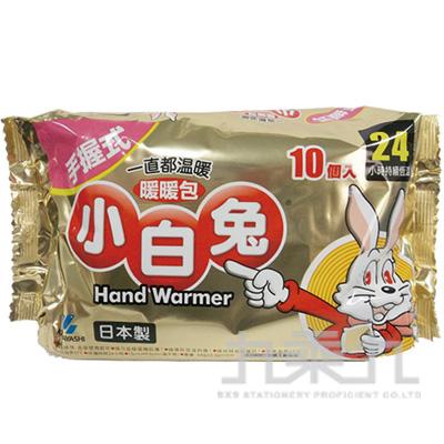 小白兔暖暖包10入(手握式)