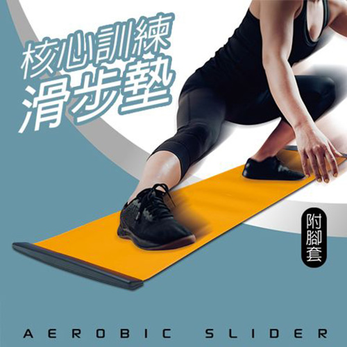 成功-核心訓練滑步墊(附腳套) S5237