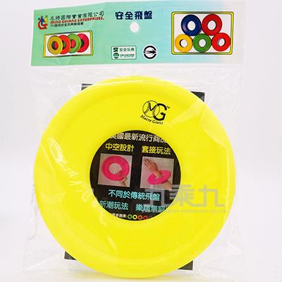 MG專利安全飛盤(軟式)黃色