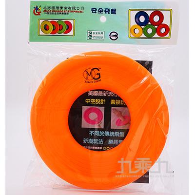 MG專利安全飛盤(軟式)橘色