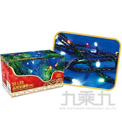 83#30LED晶亮聖誕燈 GTX-8134