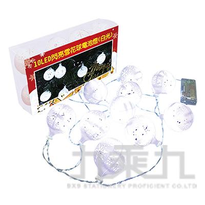 10LED閃亮雪花球電池燈(白光) GTX-8143