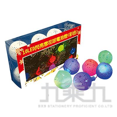 10LED閃亮雪花球電池燈(彩色) GTX-8144