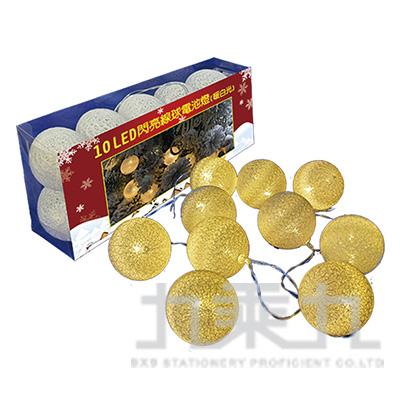 10LED閃亮線球電池燈(暖白光) GTX-8145