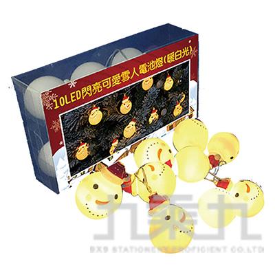 10LED閃亮可愛雪人電池燈(暖白光) GTX-8146