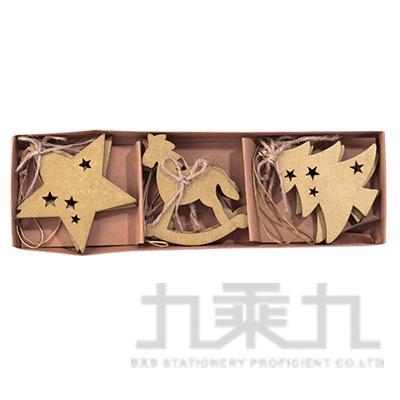 木製飾片(樹.馬.星)-金 SL6329