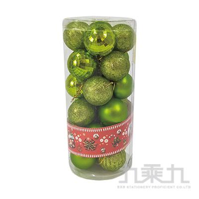 造型掛飾圓筒球組(清新綠) SL7620
