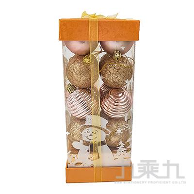 造型掛飾方形禮盒球組(香檳金) SL7622