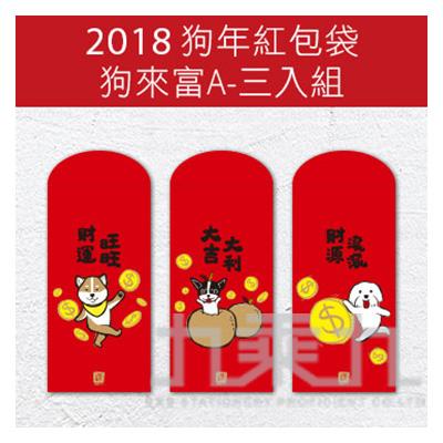 2018狗年貼紙-狗來富A