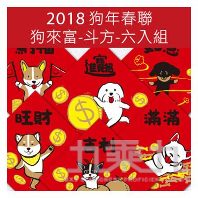 2018狗年春聯-狗來富-斗方-六入組
