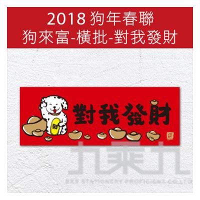 2018狗年春聯-狗來富-橫批-對我發財
