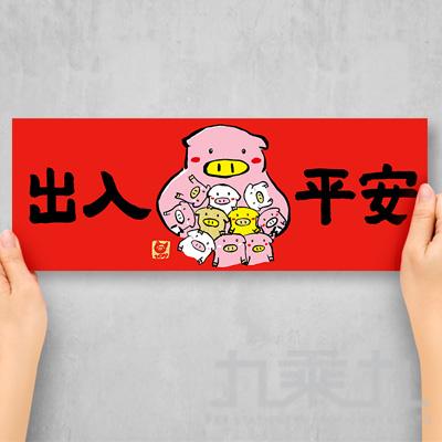 2019豬年春聯 喜福豬(橫批) 出入平安