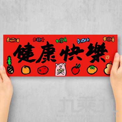 2019豬年春聯 財運旺來(橫批) 健康快樂