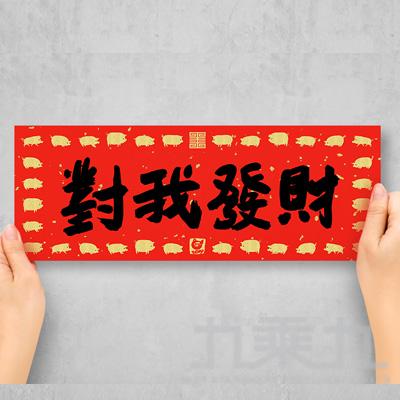 2019豬年春聯 金豬報喜(橫批) 對我發財