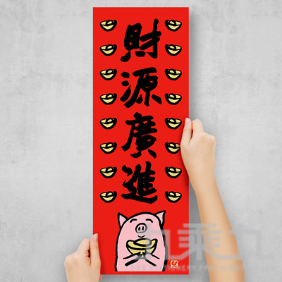 2019豬年春聯 財運旺來(春條) 財源廣進