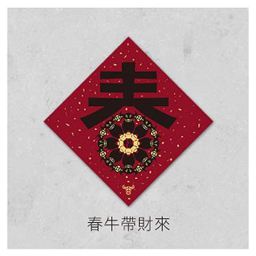 牛年春聯-黃金喜慶-斗方-春牛帶財來