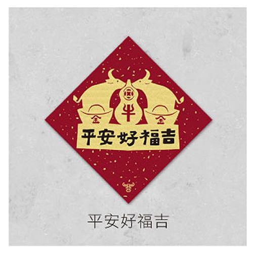 牛年春聯-黃金喜慶-斗方-平安好福吉