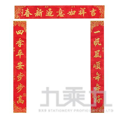 3入雕花招財納福植絨門聯 GTY-2072