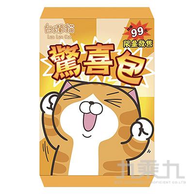 白爛貓驚喜包 LCWT99-2