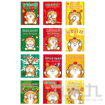 白爛貓耶誕小卡 LCBK25-1 (恕不挑款)