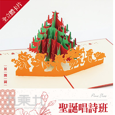 立體卡片 Pine Tree/聖誕唱詩班 12.7*17.8