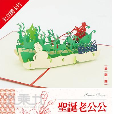 立體卡片 Santa Claus/聖誕老公公 12.7*17.8