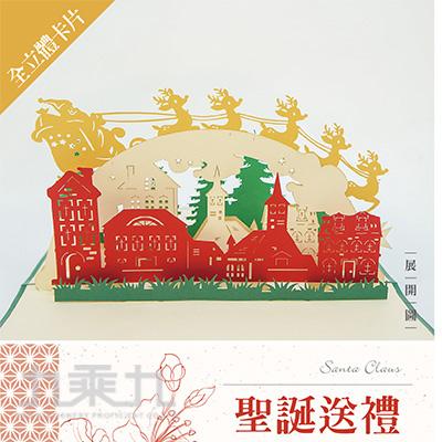 立體卡片 Santa Claus/聖誕送禮 12.7*17.8