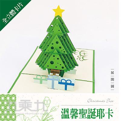 立體卡片 Christmas Tree/溫馨聖誕耶卡 15*15
