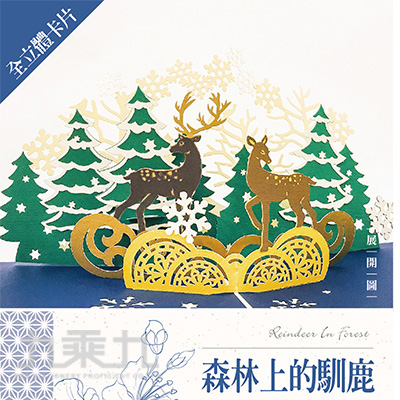 立體卡片 Reindeer In Forest/森林上的馴鹿 15*15