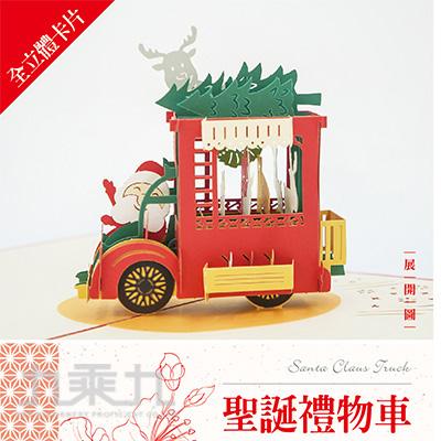 立體卡片 Santa Claus Truck/聖誕禮物車 12.7*17.8
