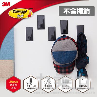 3M 家庭收納組合式排鉤-黑 17701B