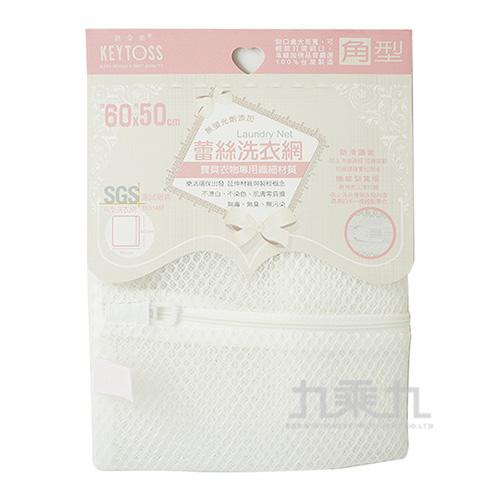 自然素材-無螢光角型洗衣網(蕾絲細網)50*60 SL605