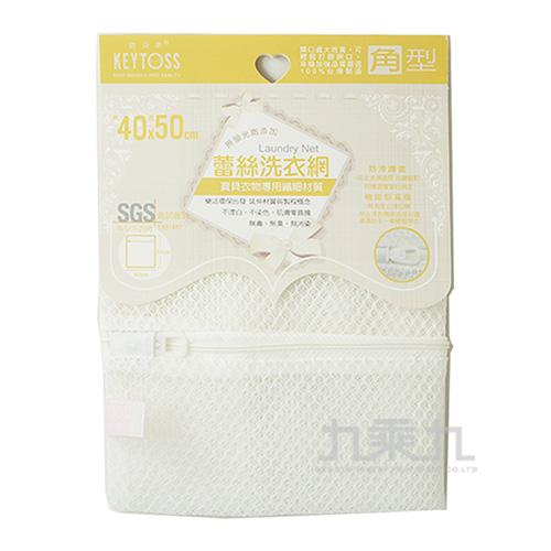 自然素材-無螢光角型洗衣網(蕾絲細網)40*50 SL645