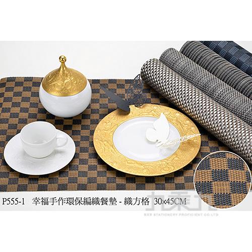 幸福手作-環保編織餐墊-織方格 P555-11(顏色隨機出貨)