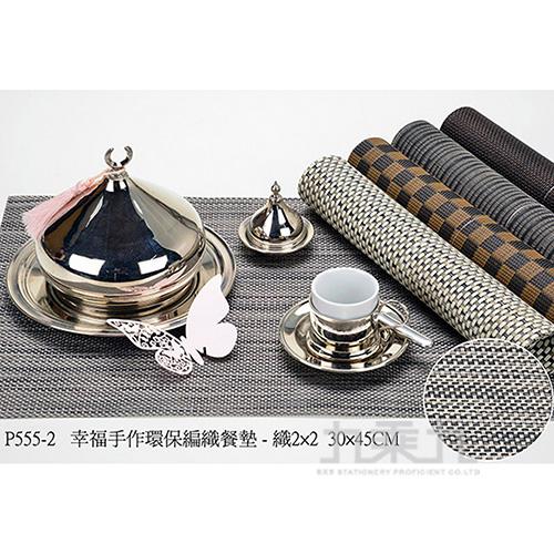 幸福手作-環保編織餐墊-織2*2 P555-22(顏色隨機出貨)