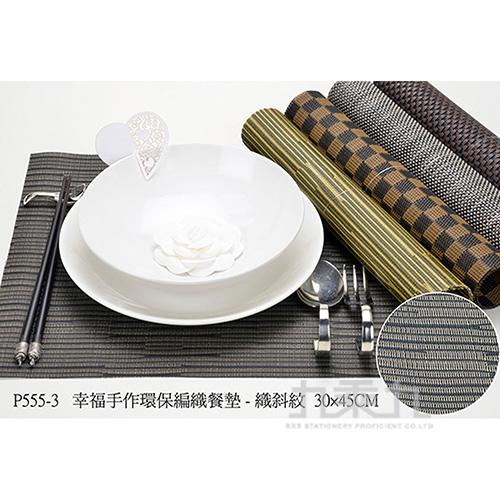幸福手作-環保編織餐墊-織斜紋 P555-33(顏色隨機出貨)