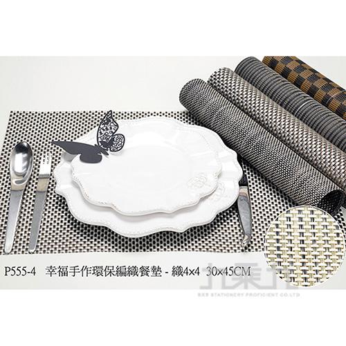 幸福手作-環保編織餐墊-織4*4 P555-44(顏色隨機出貨)