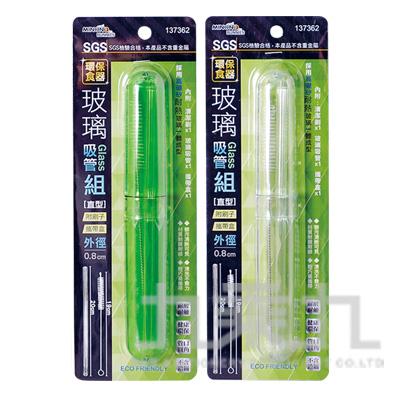 137362-米諾諾玻璃吸管組(直型)