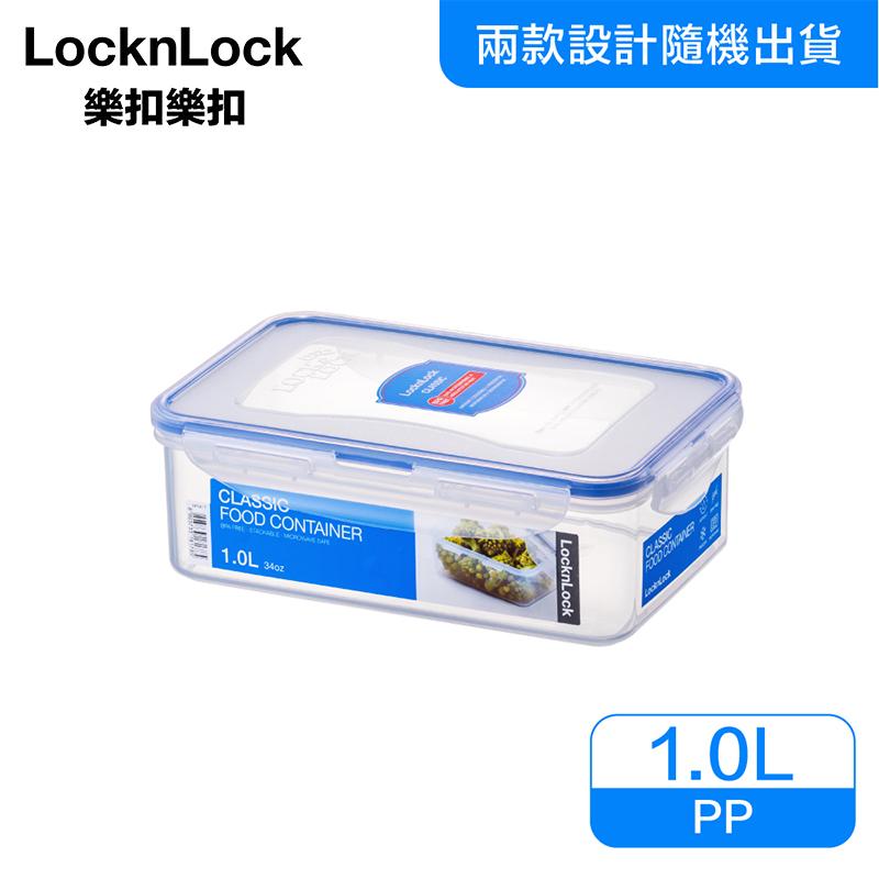 樂扣樂扣PP保鮮盒1L B6C12(兩款隨機出貨)