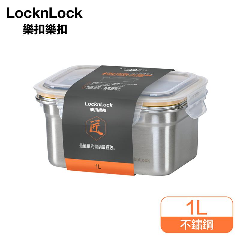 樂扣樂扣極簡不鏽鋼保鮮盒1L C12