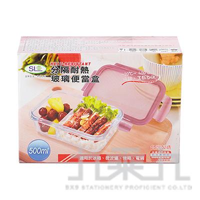 R-2700-1 耐熱分隔玻璃保鮮盒