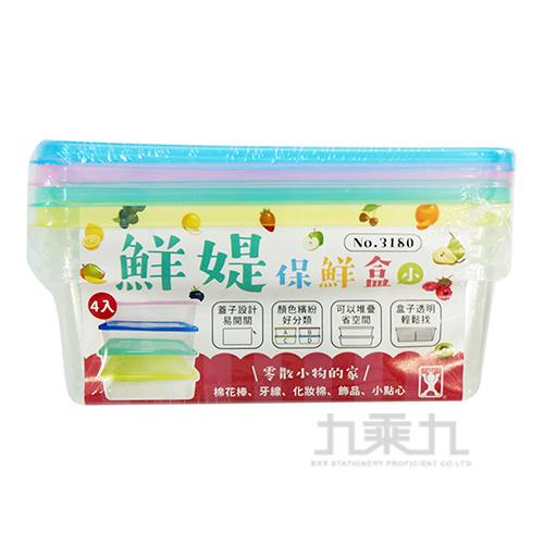 鮮媞保鮮盒4入-小 3180