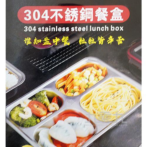 304不鏽鋼四格餐盒