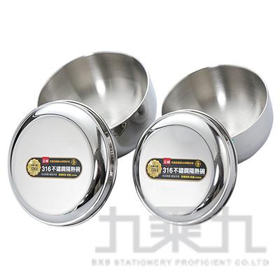 王樣316不鏽鋼隔熱碗(附蓋)16cm DS-316-126