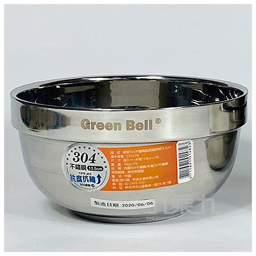 綠貝304不鏽鋼精緻隔熱碗-13.5cm GBK482