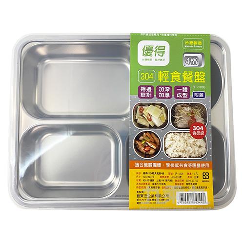 台灣製-優得304輕食餐盤4格(附蓋) SP-1006