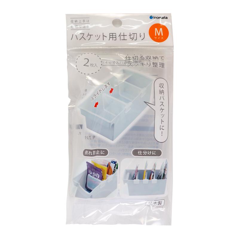 日本製-收納籃用隔板(M)-2P 4631
