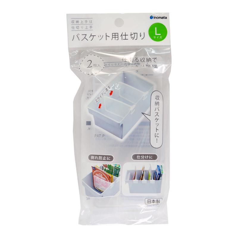 日本製-收納籃用隔板(L)-2P 4632